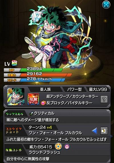 緑谷出久(デク)【獣神化】ステータス