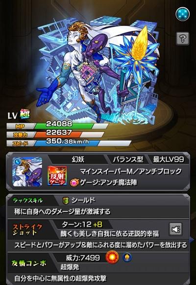 パラドクス【獣神化】ステータス
