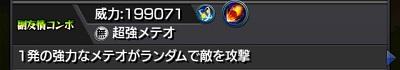 マルス【獣神化】副友情
