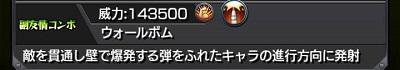 コンプレックス【獣神化】副友情
