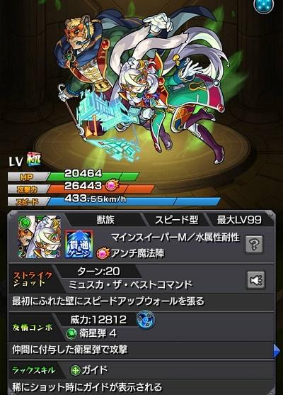 ミュスカ【進化】ステータス