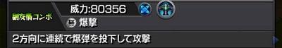アンチテーゼ【獣神化】副友情