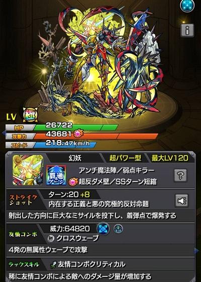 アンチテーゼ【獣神化】ステータス