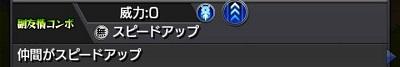 グングニルα【獣神化】副友情