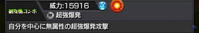 楊貴妃【獣神化】副友情