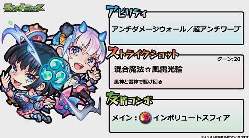 風神雷神【進化】