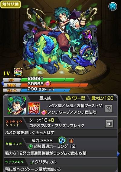 ビリーザキッド【獣神化】ステータス