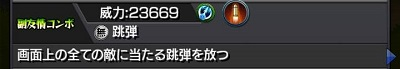 ビリーザキッド【獣神化】副友情