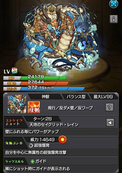 ツァイロン【進化】ステータス