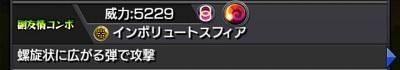 【モンスト】アミダ神化の副友情