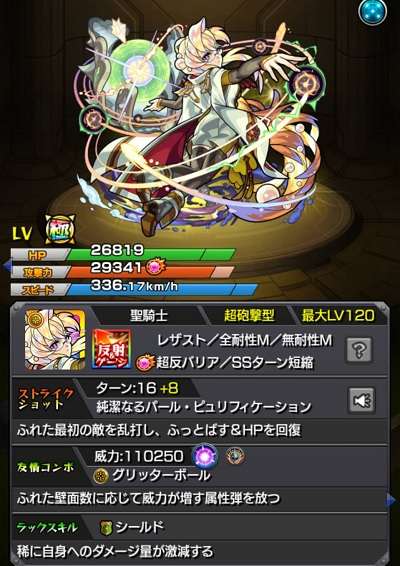 【モンスト】真珠【獣神化】ステータス