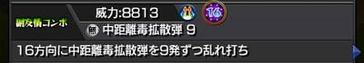 【モンスト】トート獣神化の副友情